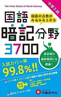 中学入試 国語 暗記分野3700: 国語の点数がみるみる上がる (受験研究社)