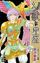 表紙: 幻獣の星座~ダラシャール編~ 2 (プリンセス・コミックス) | 秋乃茉莉