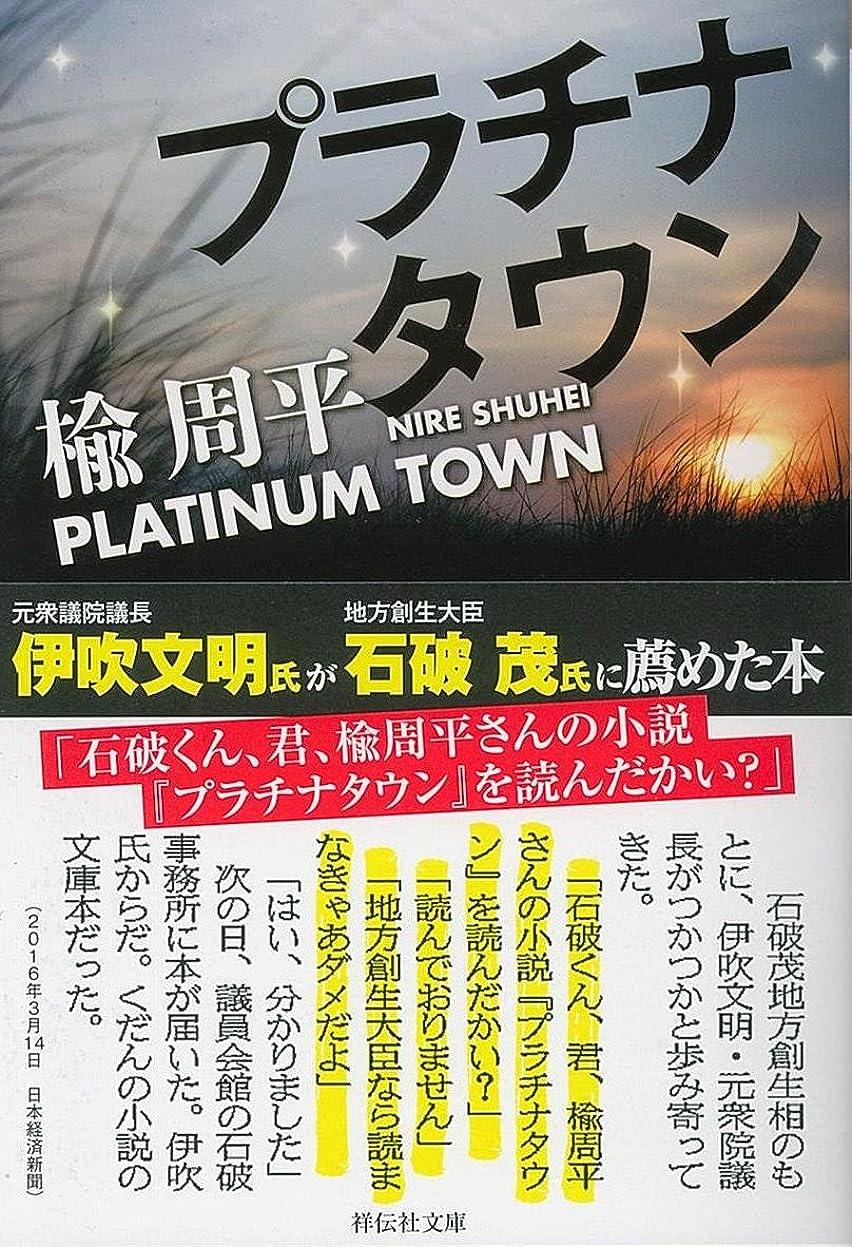 癒すリーク屋内でプラチナタウン (祥伝社文庫)