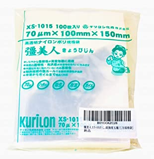 彊美人 XS-1015 (巾10cm*長15cm) [厚70μ] [100枚入] [ナイロンポリ袋] [真空対応袋/高強度五層/三方規格袋]