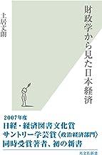 表紙: 財政学から見た日本経済 (光文社新書) | 土居 丈朗