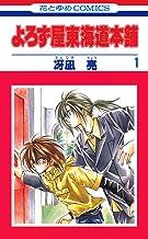 表紙: よろず屋東海道本舗 1 (花とゆめコミックス) | 冴凪亮