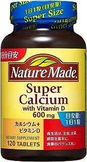 大塚製薬 ネイチャーメイド スーパーカルシウム 120粒 120日分