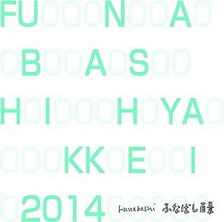 ふなばし百景2014