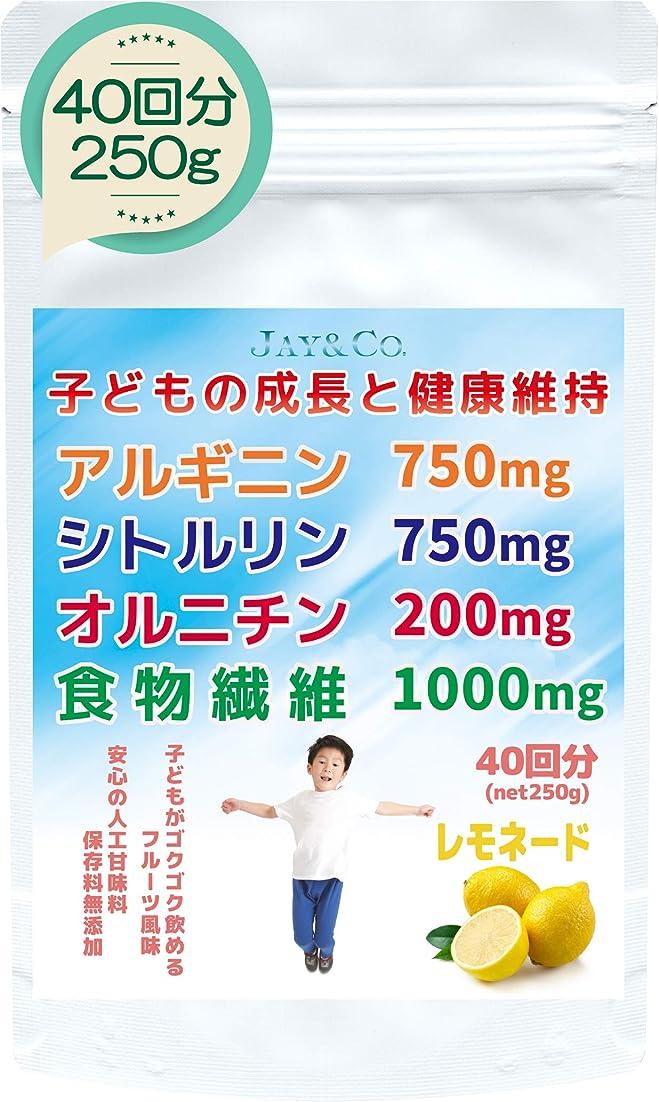コンサルタント膨張するあさり子供の成長と健康維持 無添加(人工甘味料、保存料、合成着色料不使用) (レモネード, 40回分 250g)