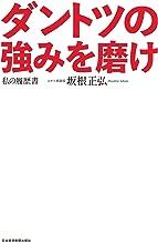 表紙: ダントツの強みを磨け 私の履歴書 (日本経済新聞出版) | 坂根正弘