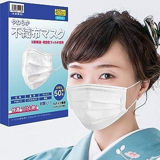 KYODAI_メルトブローフィルダーマスク やわらかマスク 50枚入り 3D立体加工 不織布 使い捨て ますく フェイスマスク 白色 男女兼用ふつうサイズ レギュラーサイズ サージカルマスク 3層構造 飛沫防止 ウイルス対策 花粉対策 PM2.5■015