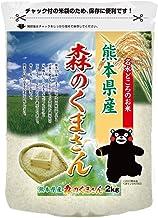 新米 九州食糧 森のくまさん 白米 熊本県産 令和2年産 2kg