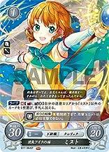 Fire Emblem Japanese 0 Cipher Card - Mist: Commander Ike's Sister B17-064 ST