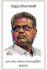 தாடகை மலையடிவாரத்தில் ஒருவர்: தாடகை மலையடிவாரத்தில் ஒருவர் (Tamil Edition) Kindle Edition