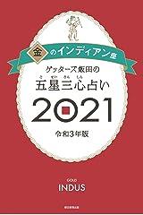 ゲッターズ飯田の五星三心占い2021金のインディアン座 Kindle版