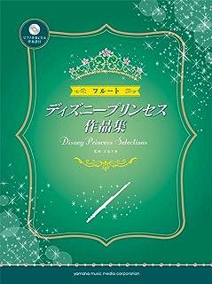 フルート ディズニープリンセス作品集  ピアノ伴奏CD&伴奏譜付
