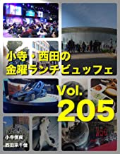 Kodera Nishida no Kinyou Lunchbuffet Volume 205 (Japanese Edition)
