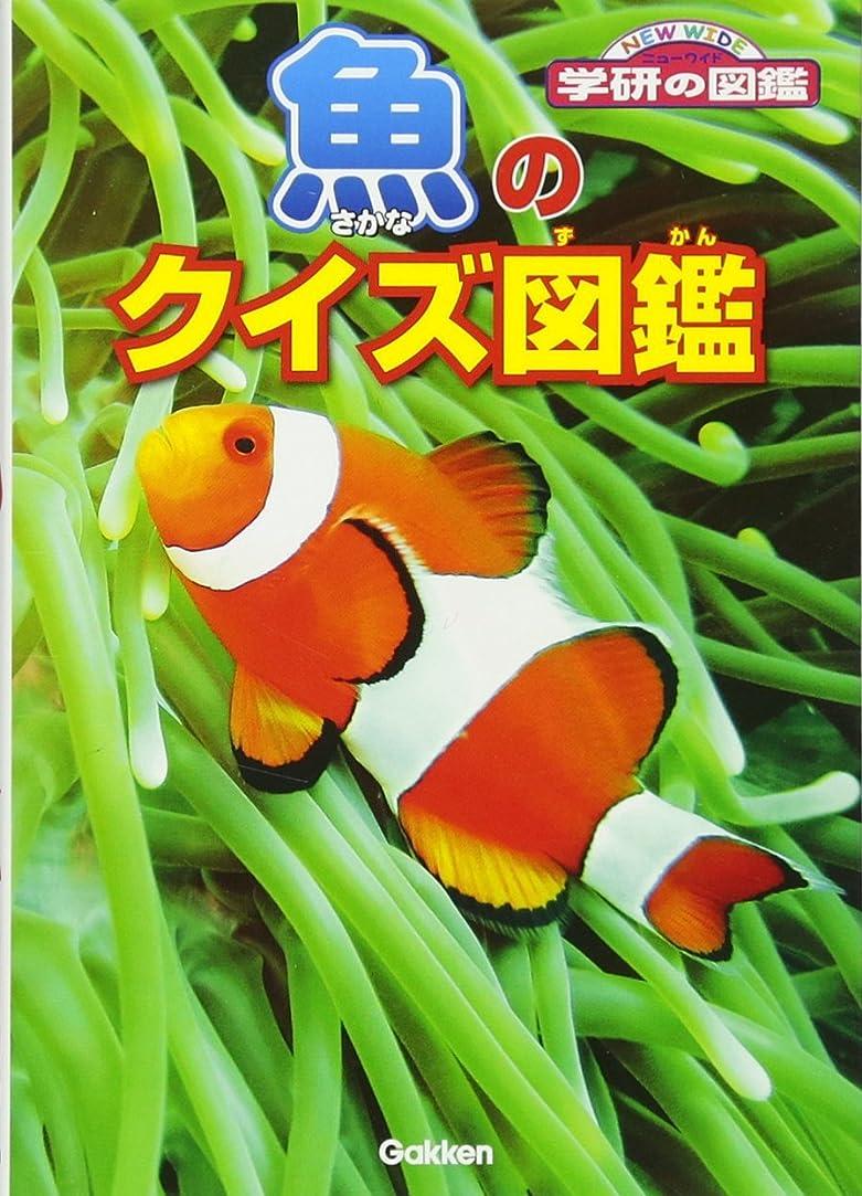 容量立ち寄る競争魚のクイズ図鑑 (ニューワイド学研の図鑑)