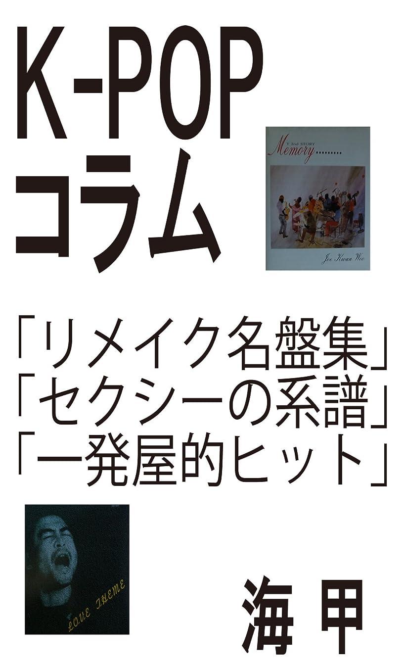 サーバント甘やかす九K-POPコラム「リメイク名盤集」「セクシーの系譜」「一発屋的ヒット」