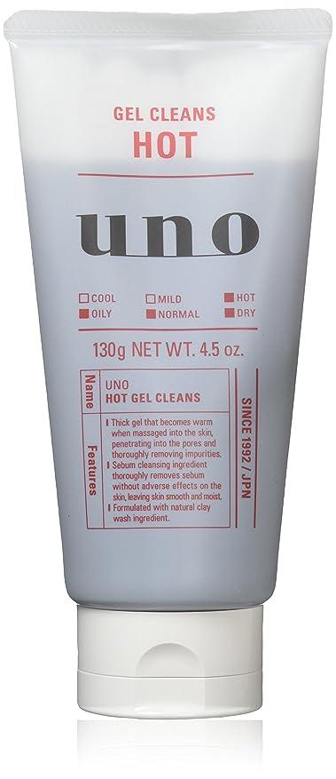 レーダーハント掃くウーノ ホットジェルクレンズ 洗顔料 130g