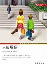 From the Mixed-Up Files of Mrs. Basil E. Frankweiler (Chinese Edition)