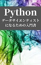Python データサイエンティストになるための入門書