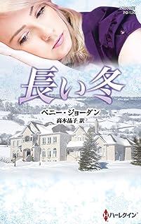 長い冬 (ハーレクイン・プレゼンツ作家シリーズ別冊)