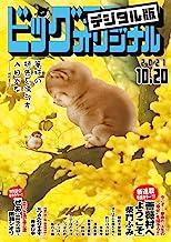 ビッグコミックオリジナル 2021年20号(2021年10月5日発売) [雑誌]