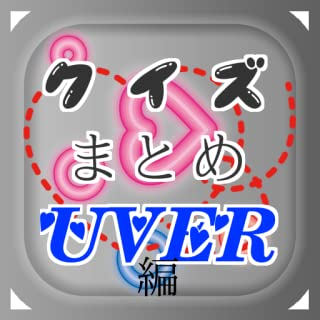 クイズまとめ・UVER(UVERworld)編