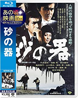 At that time movie the BEST Shochiku Collection Sand Container JAPANESE EDITION