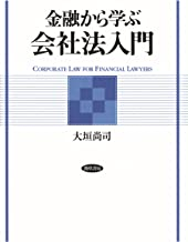 表紙: 金融から学ぶ会社法入門   大垣尚司