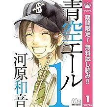 青空エール リマスター版【期間限定無料】 1 (マーガレットコミックスDIGITAL)