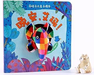 花格子大象手偶书:晚安,艾玛!