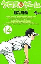 クロスゲーム(14) (少年サンデーコミックス)