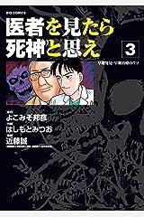 医者を見たら死神と思え(3) (ビッグコミックス) Kindle版