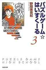 パズルゲーム☆はいすくーる 3 (白泉社文庫) Kindle版