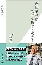 表紙: 政治主導はなぜ失敗するのか? (光文社新書) | 中野 雅至