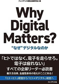 """Why Digital Matters? ~ """"なぜ""""デジタルなのか~"""