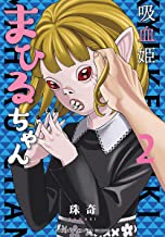 表紙: 吸血姫まひるちゃん 2 (少年チャンピオン・コミックス) | 珠奇