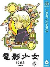 表紙: 電影少女 6 (ジャンプコミックスDIGITAL) | 桂正和