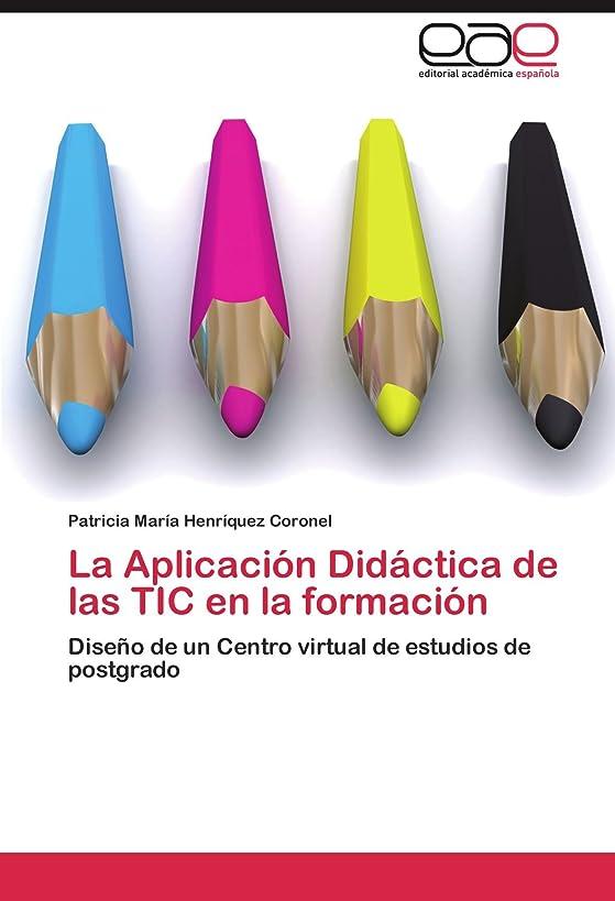 ありそう接尾辞ベンチャーLa Aplicacion Didactica de Las Tic En La Formacion