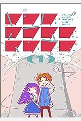 ヤング・アライブ・イン・ラブ 完全版1 Kindle版