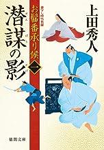 表紙: お髷番承り候一 潜謀の影 (徳間文庫)   上田秀人