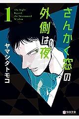さんかく窓の外側は夜 1 (クロフネコミックス) Kindle版