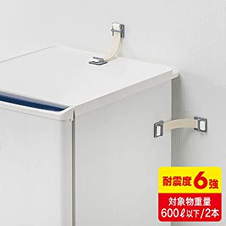 サンワサプライ 冷蔵庫ストッパー(2個入り) 転倒防止 耐震度6強 QL-E90