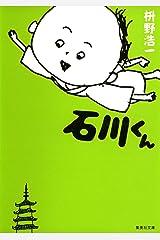 石川くん (集英社文庫) Kindle版