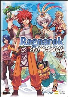 ラグナロクオンラインDS 公式パーフェクトガイド ゲーマガBOOKS