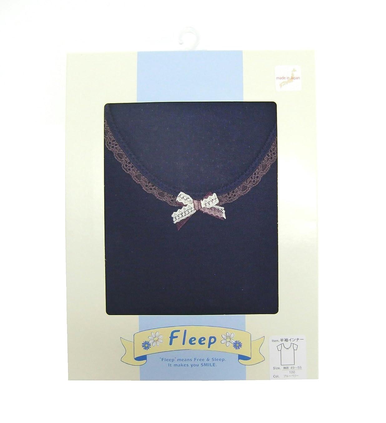 ピース無し手配するFleep KIDSファッション半袖インナー ブルーベリー 130cm