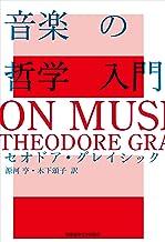 表紙: 音楽の哲学入門 | セオドア・グレイシック