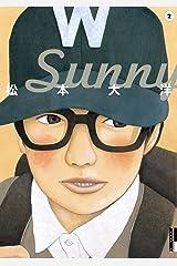 Sunny(2) (IKKI COMIX) Kindle版