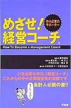 めざせ!経営コーチ―中小企業のサポーター