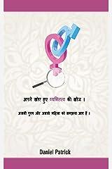 अपने खोए हुए व्यक्तित्व की खोज ।: असली पुरुष और असली महिला को समझना आप हैं । (Hindi Edition) Kindle Edition