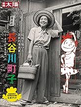 長谷川町子: 昭和を描いた国民的漫画家 (289) (日本のこころ)