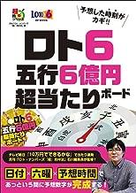ロト6 五行6億円超当たりボード (超的シリーズ)